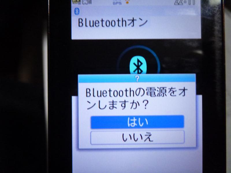 5b5b904cd4 メニューなどからブルートゥースの項目を探し出して(多分Bluetoothって英語で書いてあると思います)ONにします。これが大前提です。