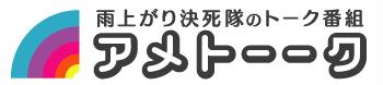 11月1日(木)OAのアメトーークは「バイク芸人2」SMH10出ます!