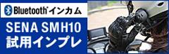bikebros SMH10review