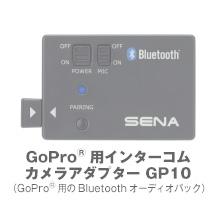 GoPro®用インターコムカメラアダプター GP10(GoPro®用のBluetoothオーディオパック)