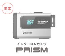 インターコムカメラ PRISM