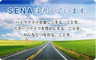 SENAは考えています。バイクライフを楽しくする、ことを。スポーツライフを豊かにする、ことを。みんなとつながる、ことを。