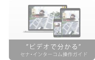 ビデオで分かる セナ・インターコムの操作ガイド