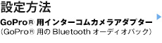 Sena Bluetooth Audio Pack設定方法
