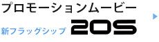 新フラッグシップ:20Sプロモーションムービー