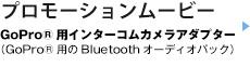 Blustooth Audio Packプロモーションムービー