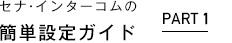 セナ・インターコムの簡単設定ガイド PART1