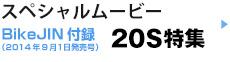 20Sプロモーションムービー:BikeJIN付録 20S特集