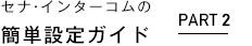セナ・インターコムの簡単設定ガイド PART12