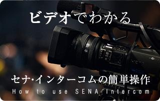 セナ・インターコムの簡単操作:ビデオで分かる セナ・インターコムの操作