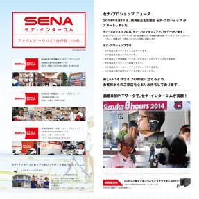 2014年8月号「セナ・インターコムが鈴鹿8耐に貢献!」