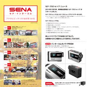 2014年10月号「近日予定!インターコムカメラPRISM」