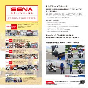 2014年9月号「セナ・インターコムが田方自動車学校で貢献!」