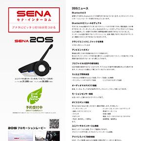 2014年4月号「SENA 20Sニュース」