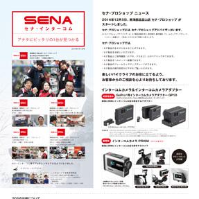 2014年12月号「GoPro®用インターコムカメラアダプターGP10(GoPro®用のBluetoothオーディオパック)/インターコムカメラ PRISMニュース」