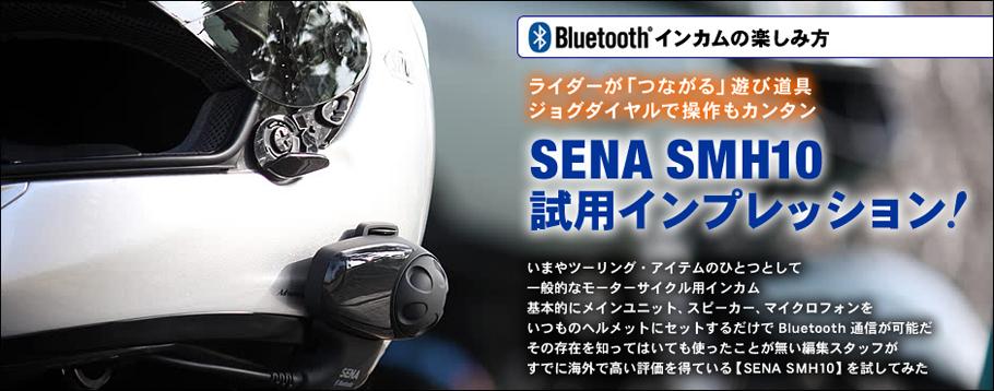 SENA SMH10 試用インプレッションpart1
