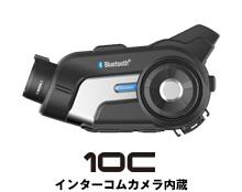 【8月予定】10C:インターコムカメラ内蔵