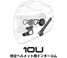 【9月予定】10U:特定ヘルメット用インターコム