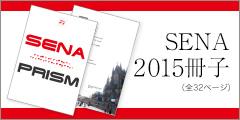 SENA 2015冊子(全32ページ)