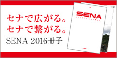 SENA 2015冊子「20Sが分かる!」(全32ページ)