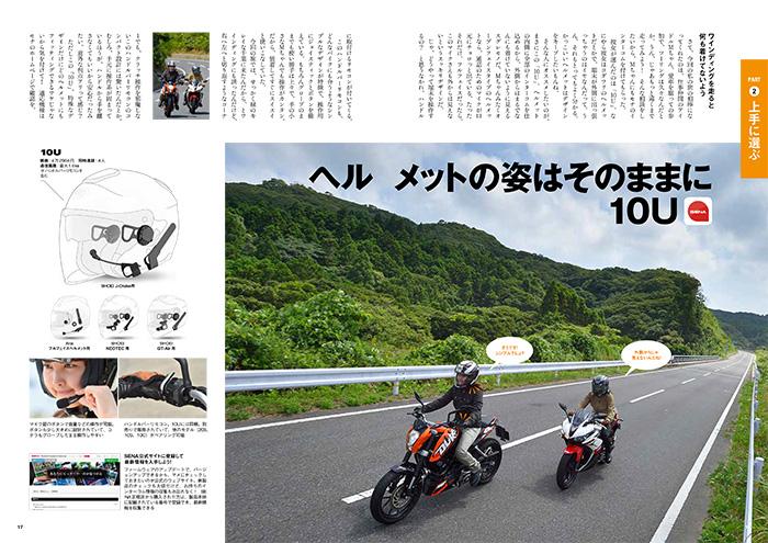 【9】ヘルメットの姿はそのままに。10U。
