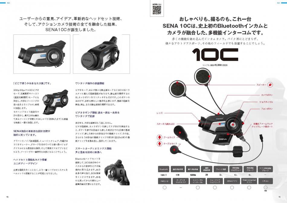 【9:10C】おしゃべりも、撮るのも、これ一台。SENA 10Cは、史上初のBluetoothインカムとカメラが融合した、多機能インターコムです。