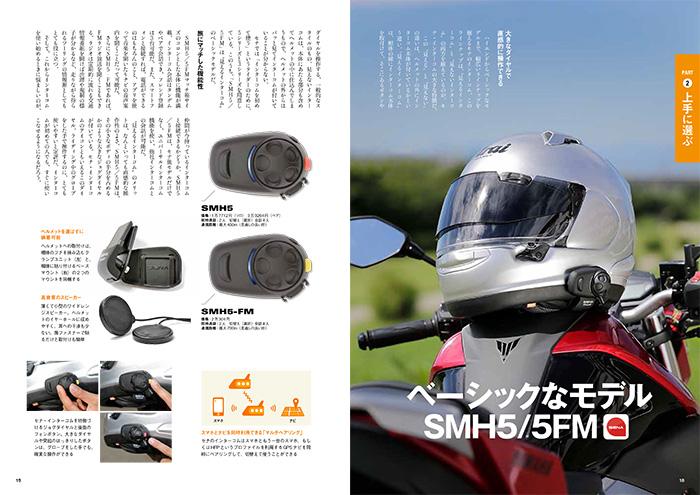 【10】ベーシックなモデル。SMH5/SMH5-FM。