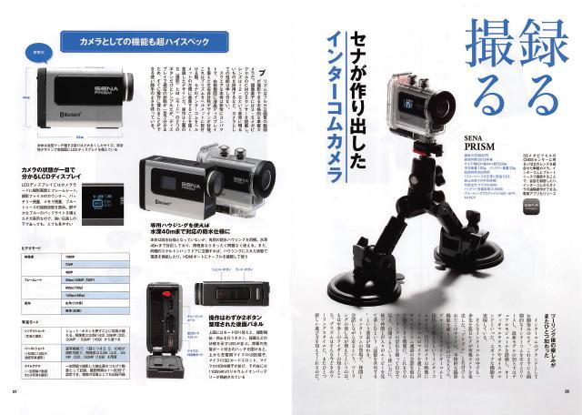 【11】セナが作り出したインターコムカメラ PRISM