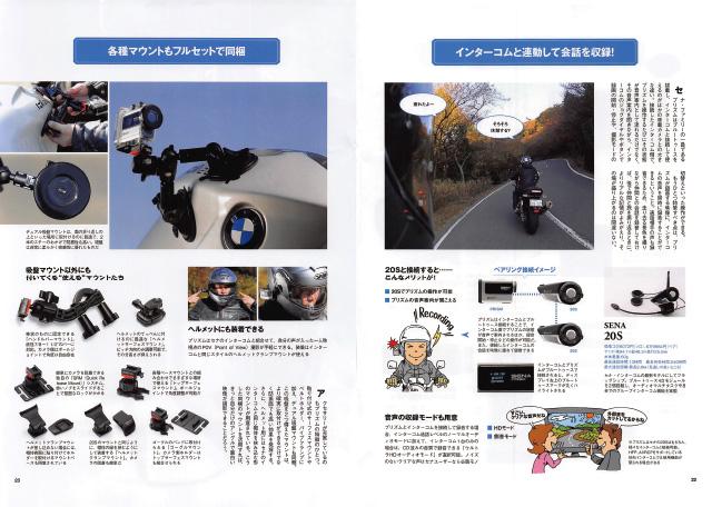 【12】セナが作り出したインターコムカメラ PRISM