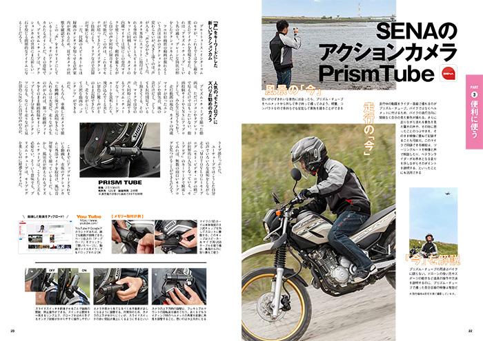 【12】SENAのアクションカメラ。PrismTube。