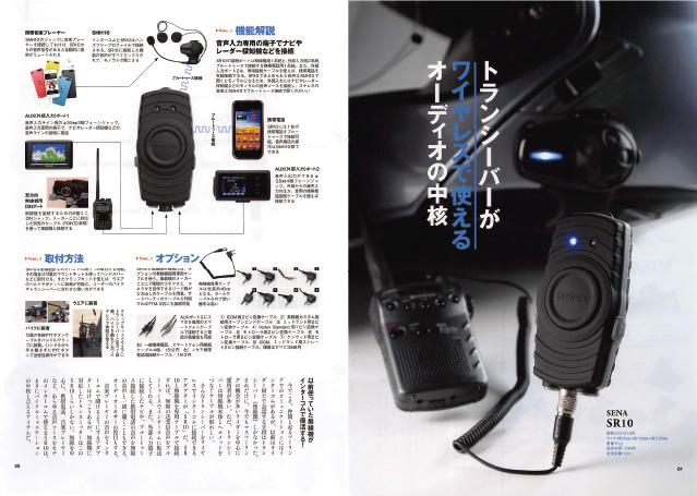 【13】トランシーバーがワイヤレスで使えるオーディオの中核 SR10