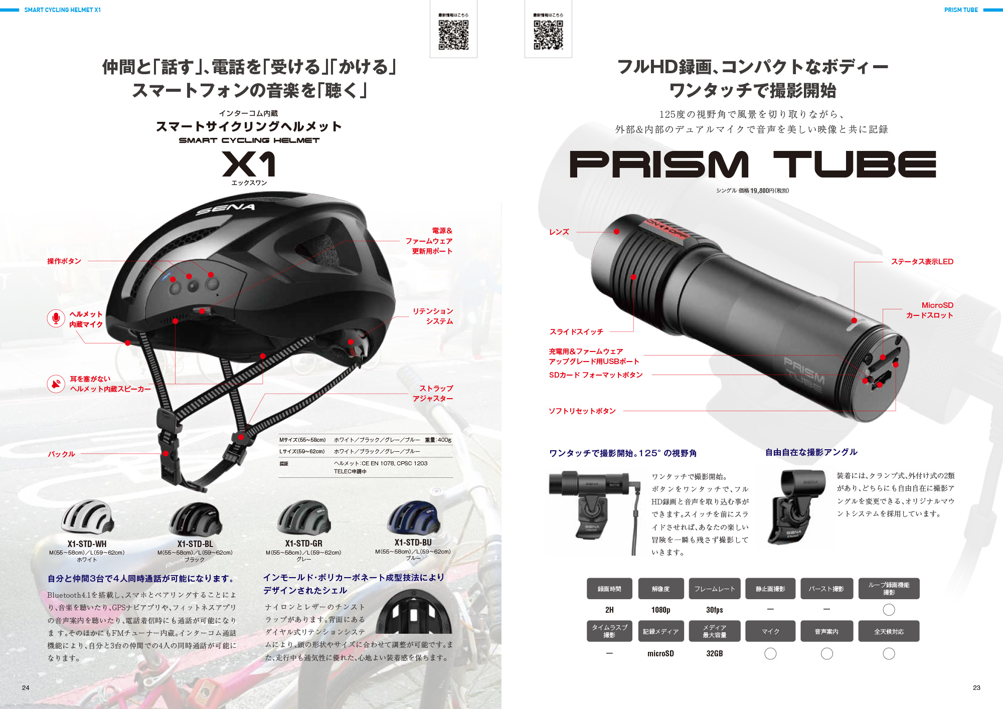 【13:PRISM TUBE/X1】フルHD画像、コンパクトなボディー。ワンタッチで撮影開始。
