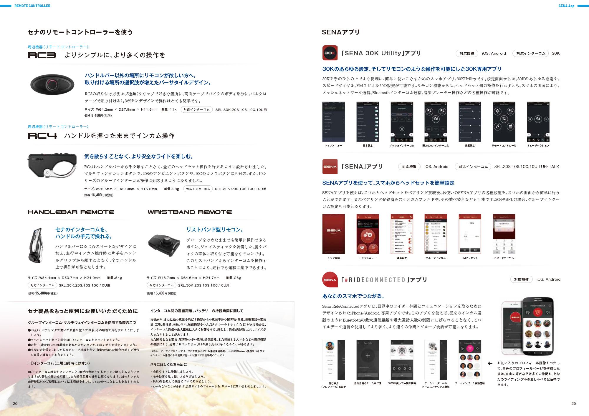 【14】SENAアプリ/セナのリモートコントローラーを使う