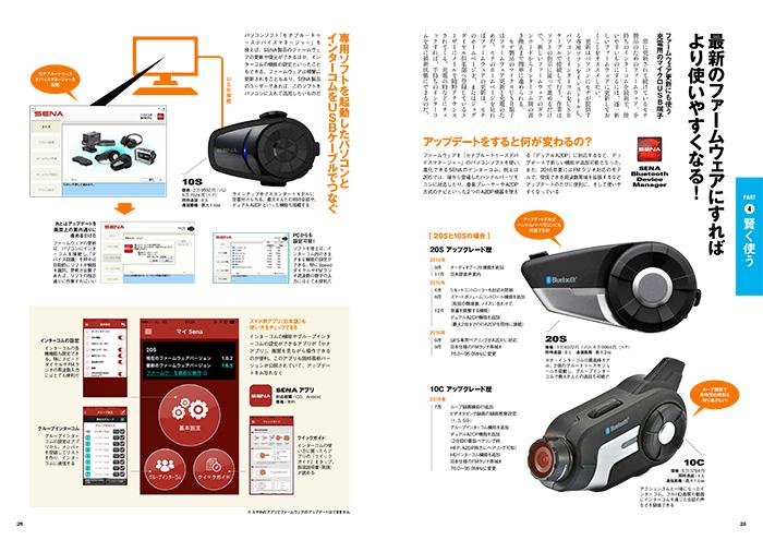 【15】最新のファームウェアにすれば、より使いやすくなる!