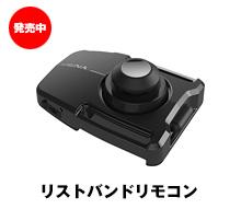 【12月予定】リストバンドリモコン