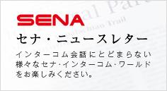 セナ・ニュースレター「インターコム会話にとどまらない様々なセナ・インターコム・ワールドをお楽しみください」