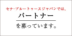 セナ・ブルートゥースジャパンでは、代理店を募っています。