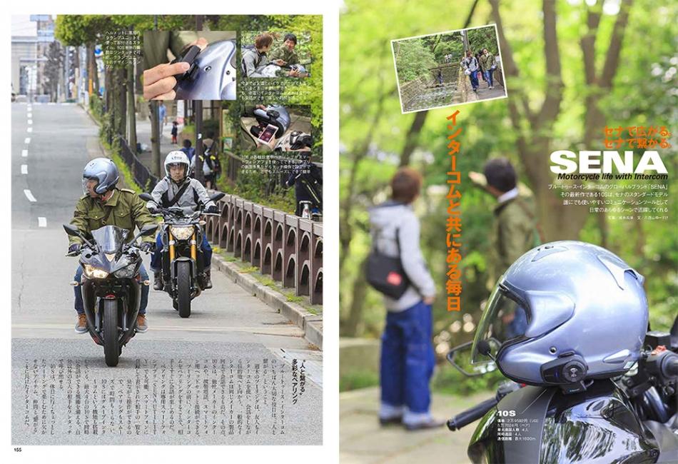 【雑誌掲載】10Cで絶景の記憶を残そう!