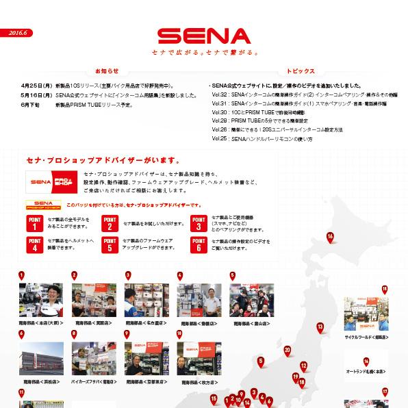 2016年6月号「新製品10S販売開始!SENA公式ウェブサイトに『インターコム用語集』ページ新設。設定/操作のビデオを追加しました。」