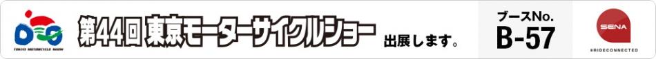 第44回東京モーターサイクルショー出展決定:ブースNo.57