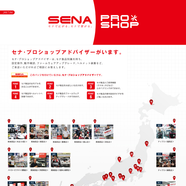 2017年4月号「セナ・プロショップに、カムイ オート<富士吉田店>がオープン!東京モーターサイクルショー2017に出展。」