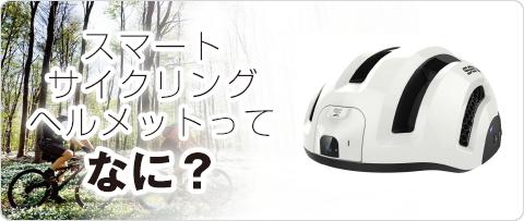 セナ・スマートサイクリングヘルメット