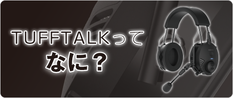TUFFTALK:タフトークって何?インターコム通信というソリューション