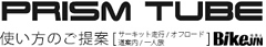 PRISM TUBEの使い方(サーキット走行/オフロード/道案内/一人旅)