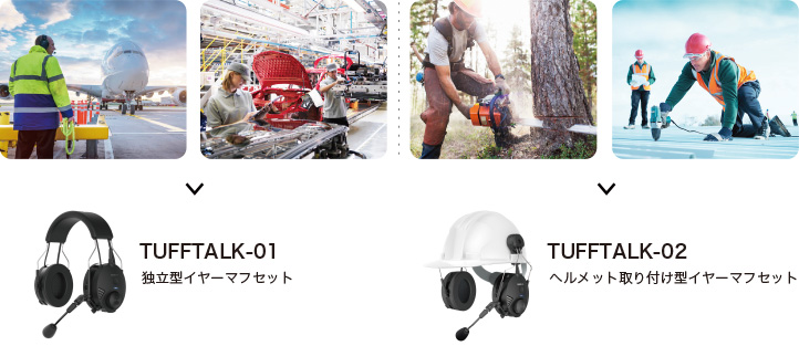 TUFFTALK-01:独立型イヤーマフセット/TUFFTALK-02:ヘルメット取り付け型イヤーマフセット