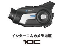 インターコムカメラ内蔵 10C
