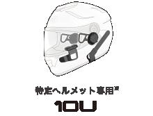 特定ヘルメット用インターコム 10U