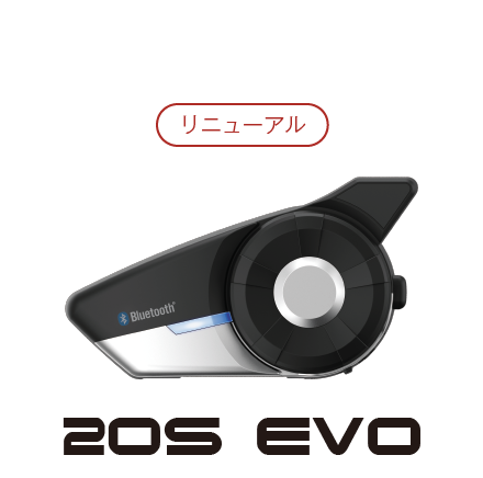 20S EVO(リニューアル)