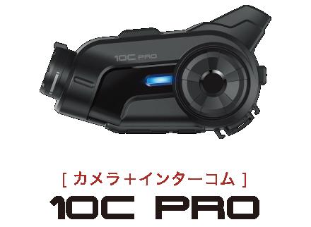 [ カメラ+インターコム ]10C PRO