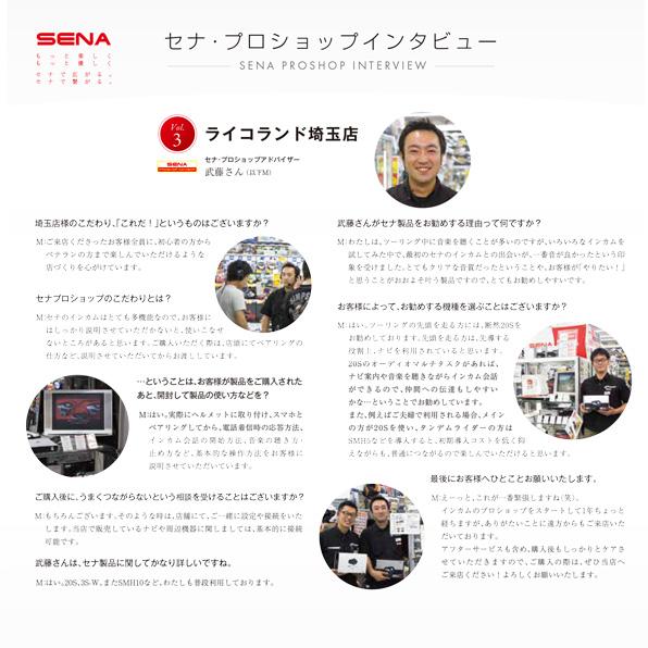 2017年7月号「セナ・プロショップインタビュー!<Vol.3 ライコランド埼玉店>」